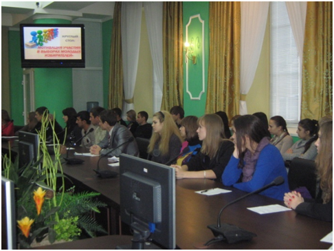 Круглый стол «Мотивация участия в выборах молодых избирателей».