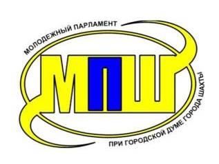 Шахтинский парламент – лучший в области!