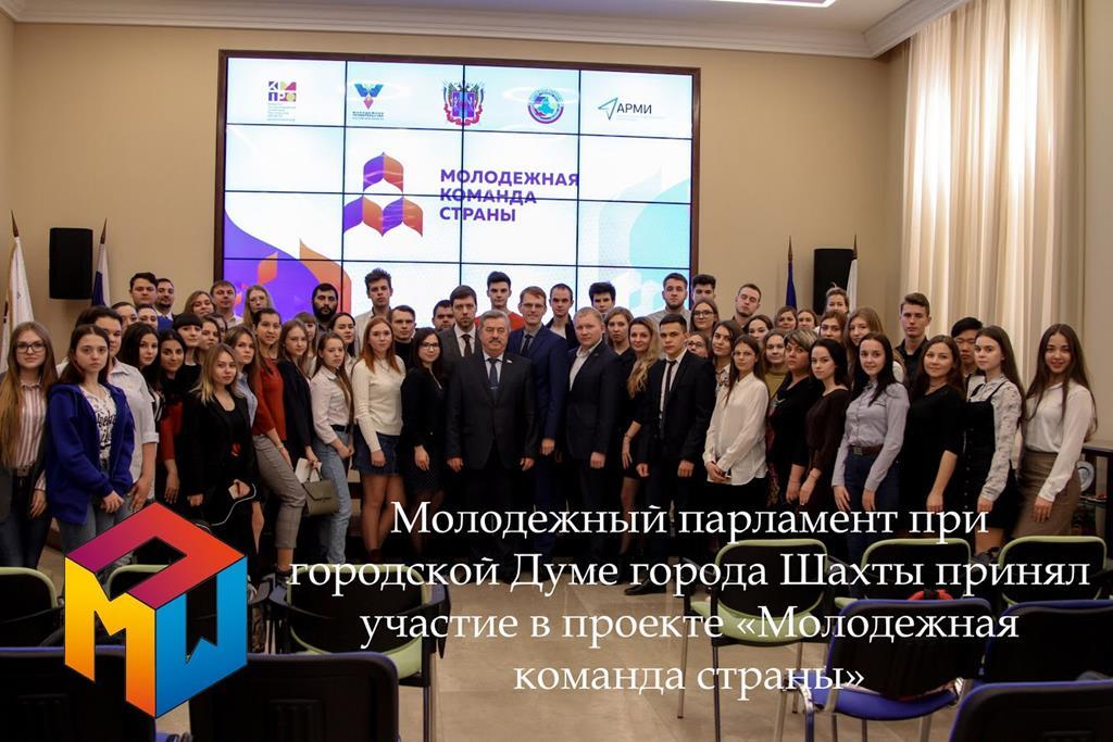 Молодежный парламент принял участие в открытии проекта «Молодежная команда страны»