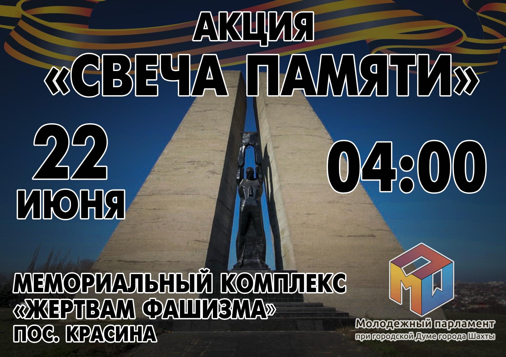 Приглашаем вас 22 июня, в 04.00 часа утра, в день и час начала Великой Отечественной Войны принять участие в традиционной акции «Свеча памяти»