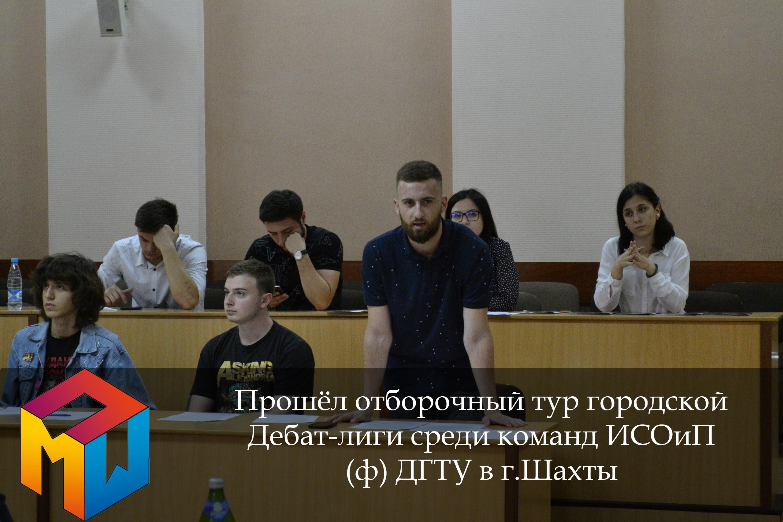 Прошёл тур дебат-лиги среди студентов ИСОиП (ф) ДГТУ