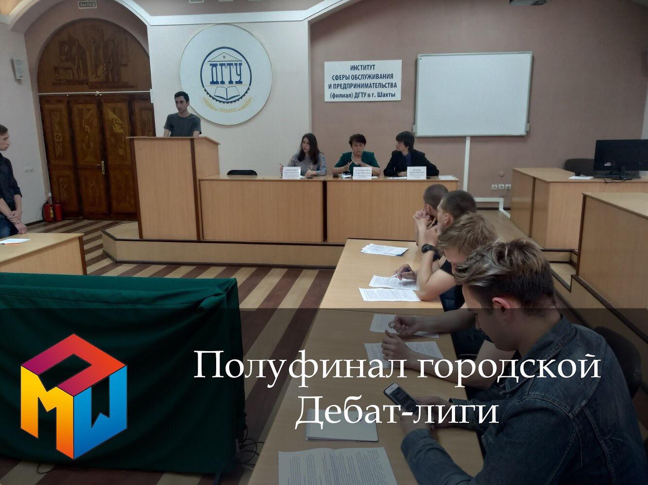 В ИСОиП (ф) ДГТУ 22 мая прошла дебат-лига