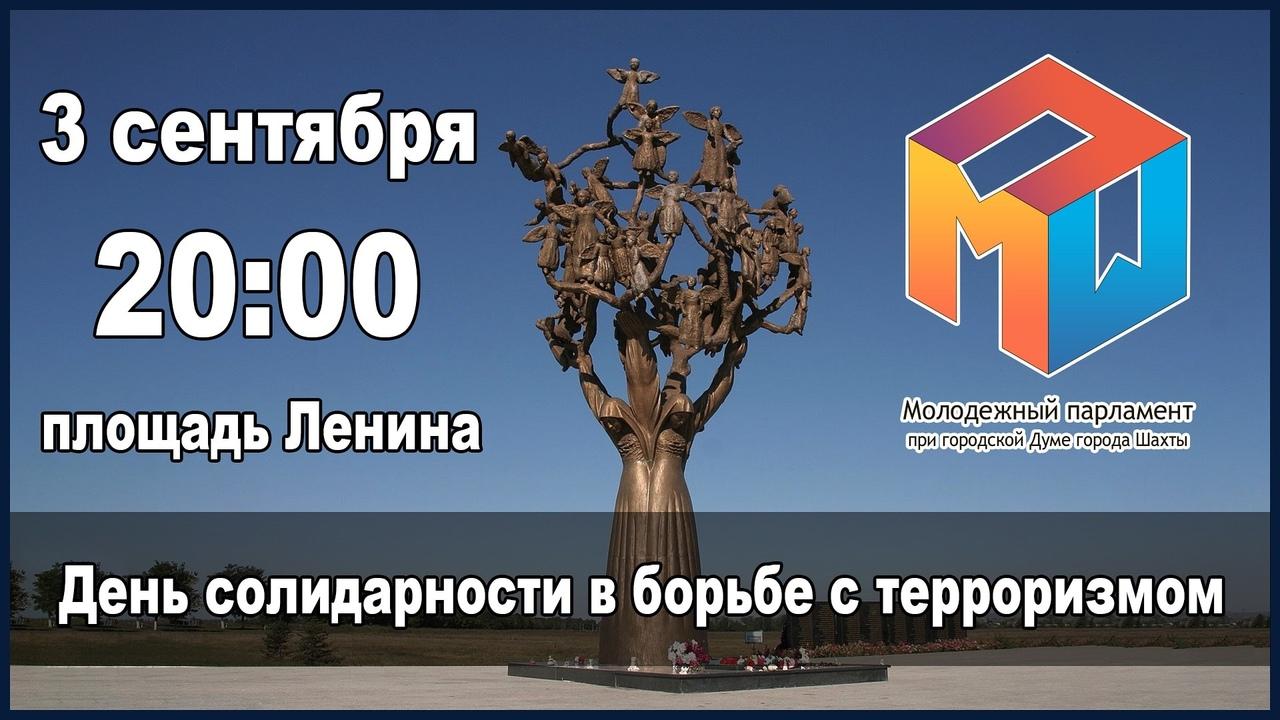 3 сентября на площади им. Ленина в 20:00 пройдет Молодежная памятная акция «Без слов»