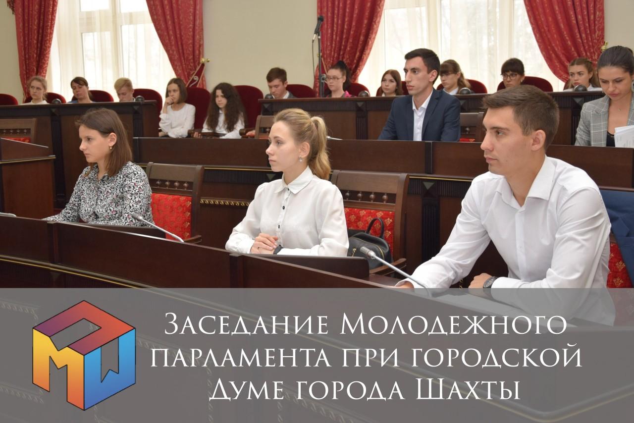 Состоялось 9 заседание Молодежного парламента при городской Думе города Шахты