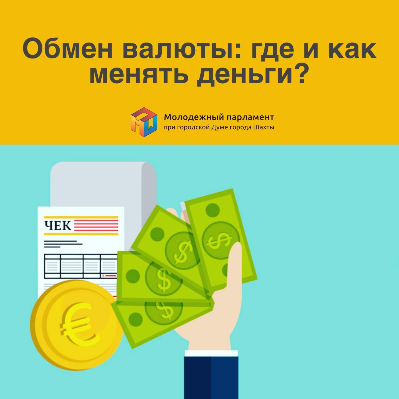 Если вам срочно нужно немного наличной валюты, есть три простых способа.