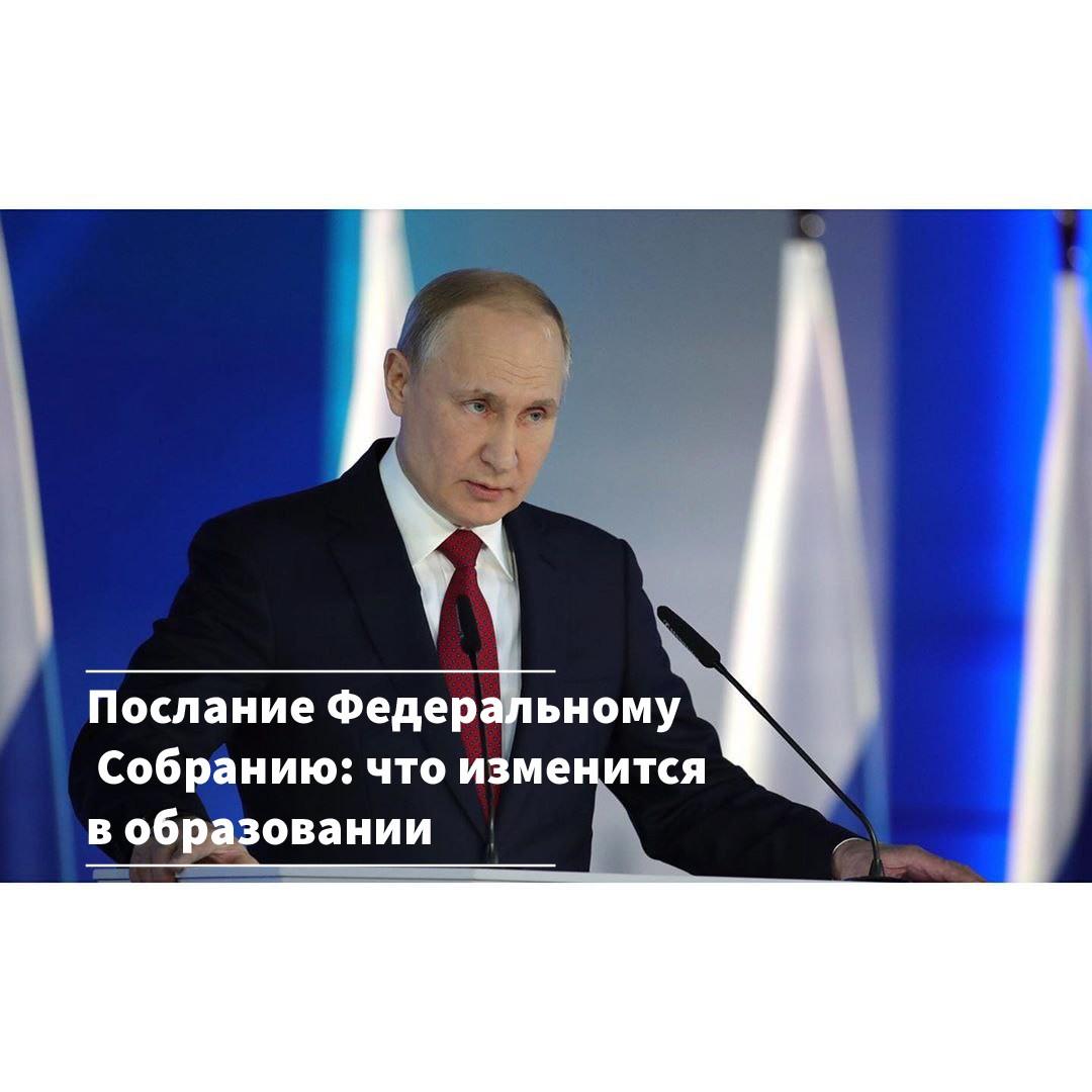 Владимир Путин предложил обеспечить горячим питанием всех учеников школ с первого по четвёртый класс