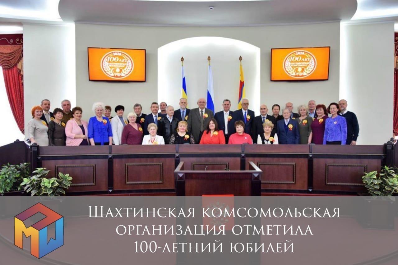 Торжественный прием, посвященный 100-летию образования Шахтинской комсомольской организации