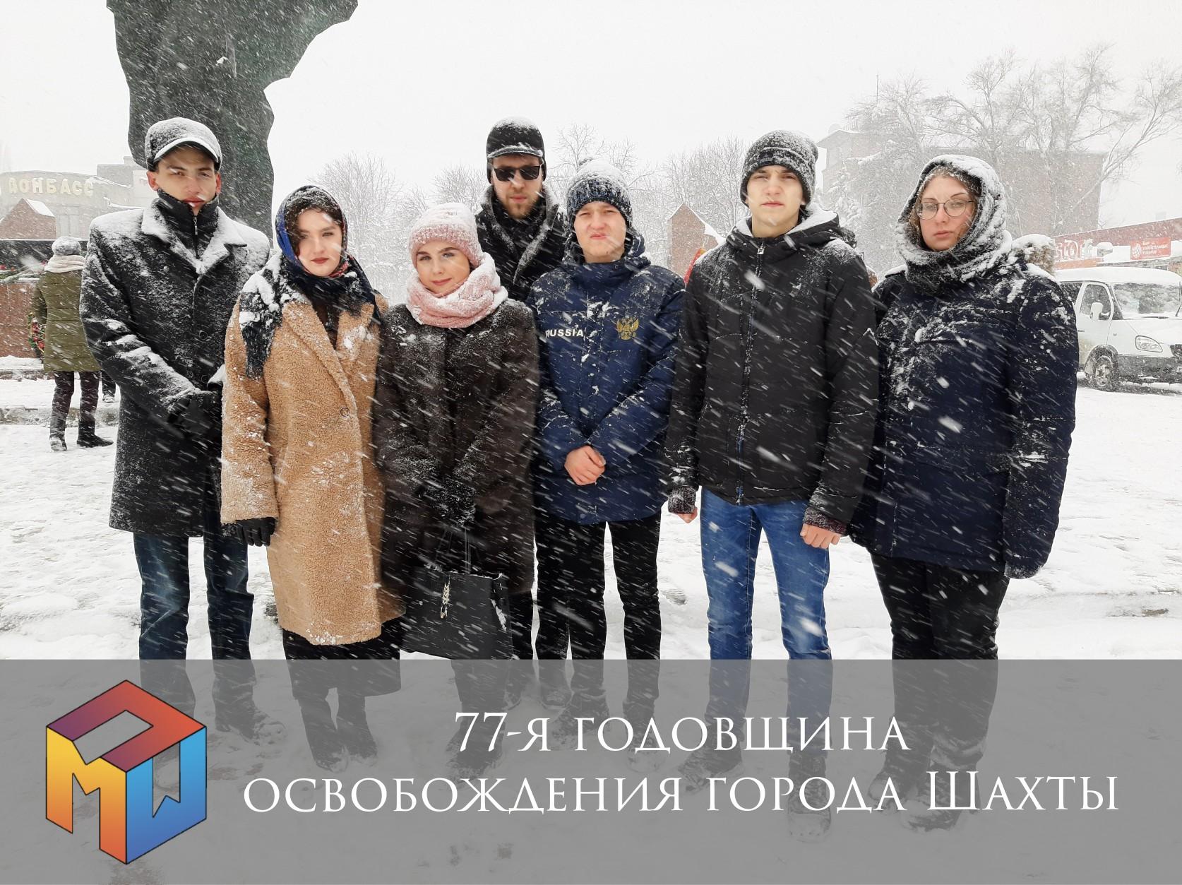 Депутаты Молодежного парламента приняли участие в памятном мероприятии, посвящённом 77-ой годовщине освобождения города Шахты от немецко-фашистских захватчиков.