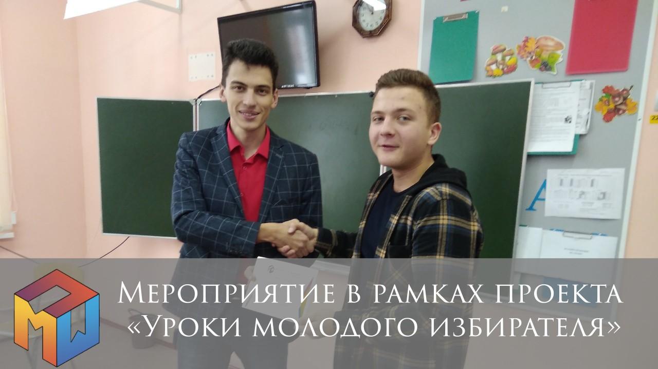 В школе №37 прошло мероприятие в рамках проекта «Уроки молодого избирателя»