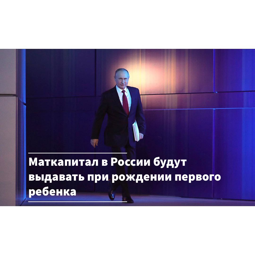 Программа материнского капитала в России будет продлена как минимум до конца 2026 года