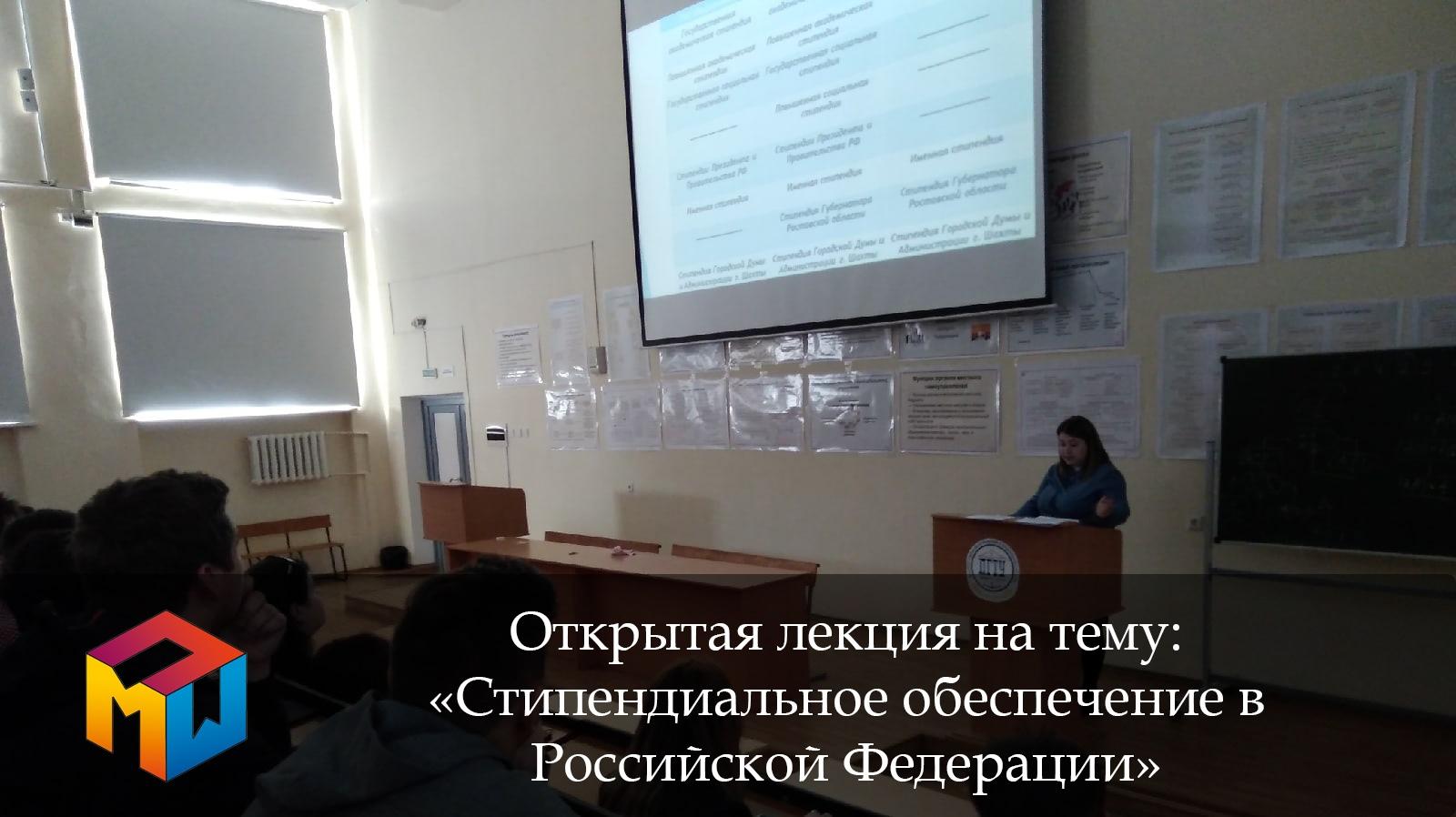 Стипендиальное обеспечение в Российской Федерации