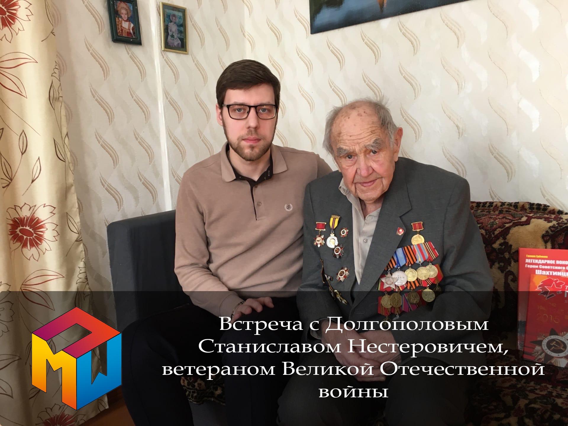 Встреча с Долгополовым Станиславом Нестеровичем