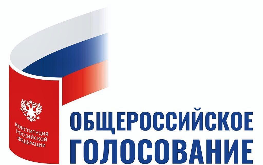 1 июля — Общероссийское голосование по вопросу внесения изменений в Конституцию Российской Федерации