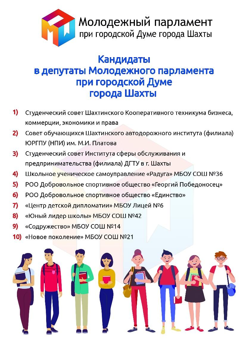 Cкоро пройдут выборы в Молодежный парламент при городской Думе города Шахты 8-го созыва