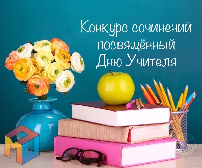 Городской конкурс сочинений посвящённый Дню Учителя