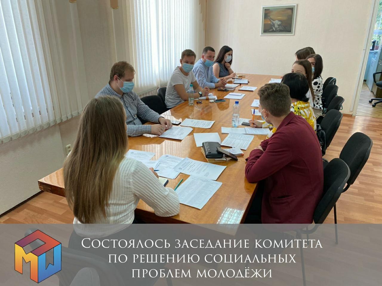 Cостоялось первое заседание комитета по решению социальных проблем молодёжи