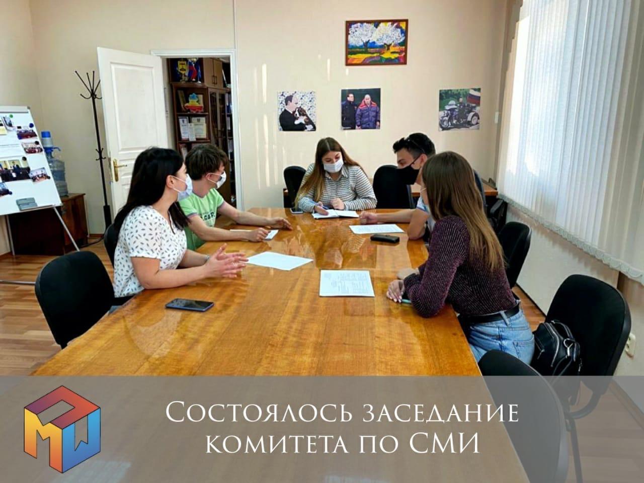 Состоялось заседание комитета по СМИ