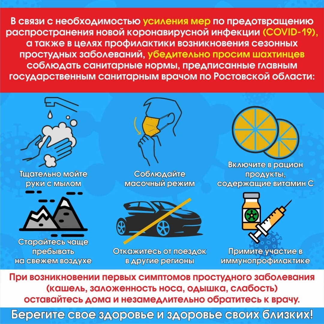 Памятка по предотвращению распространения новой коронавирусной инфекции