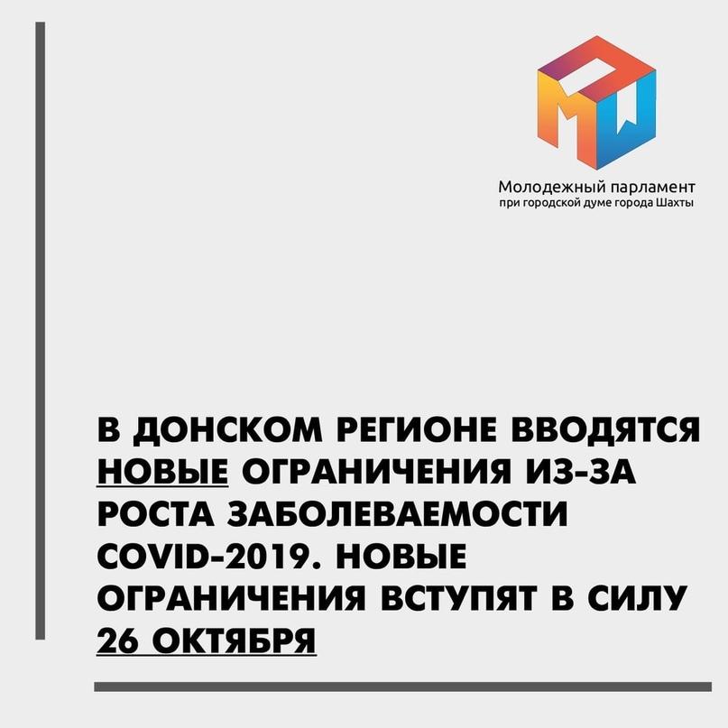 В Ростовской области вновь вводятся ограничения
