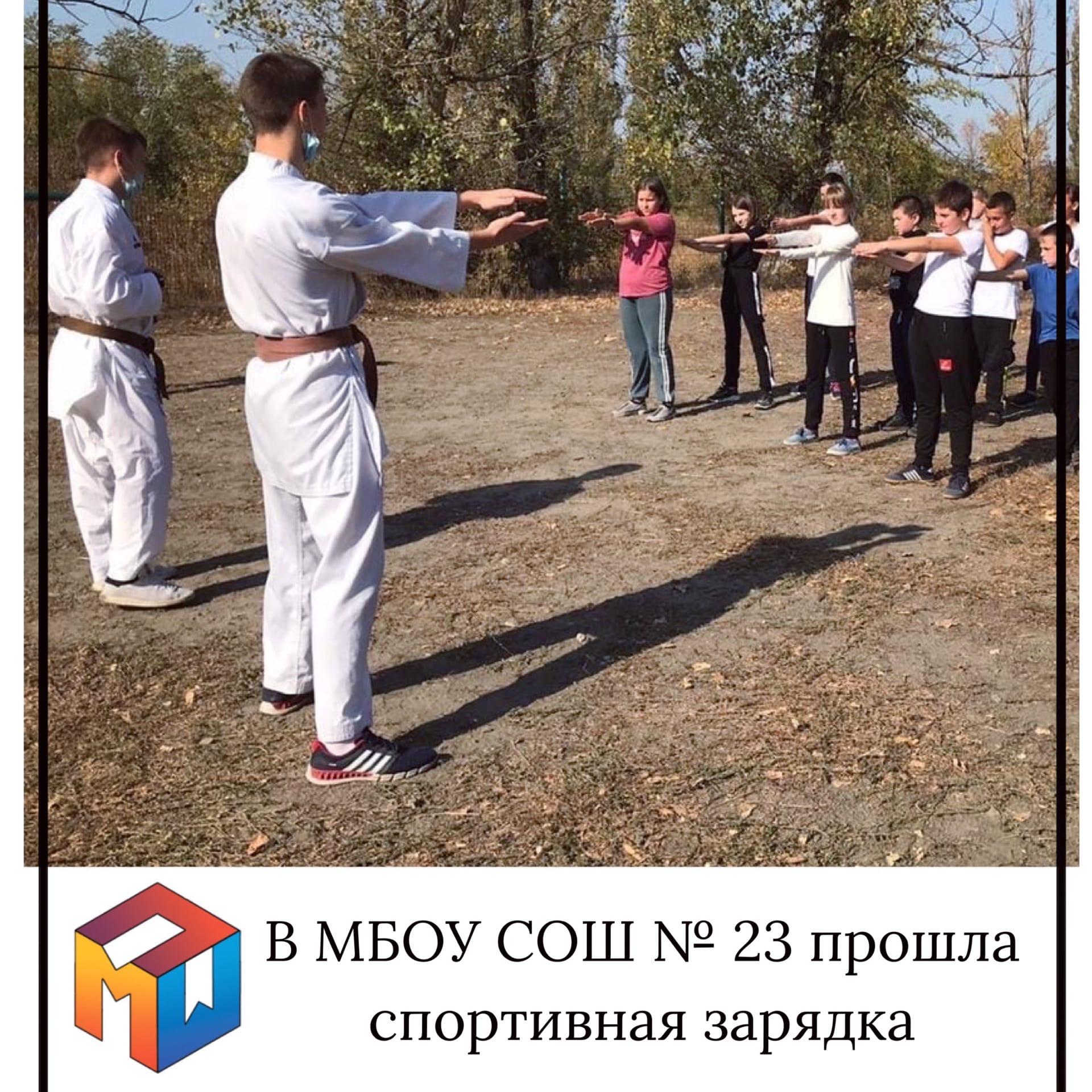 Сегодня для учеников МБОУ СОШ № 23 прошла спортивная зарядка на открытом воздухе