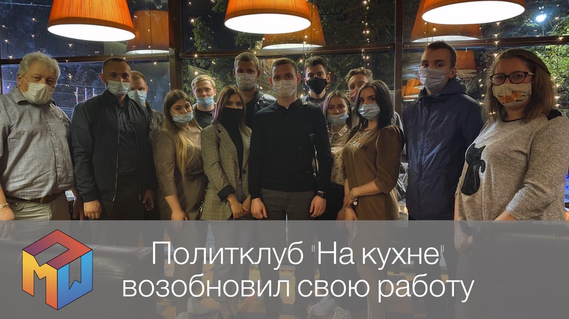 Сегодня в кофейне «Питькофе» состоялась встреча политклуба «На кухне»