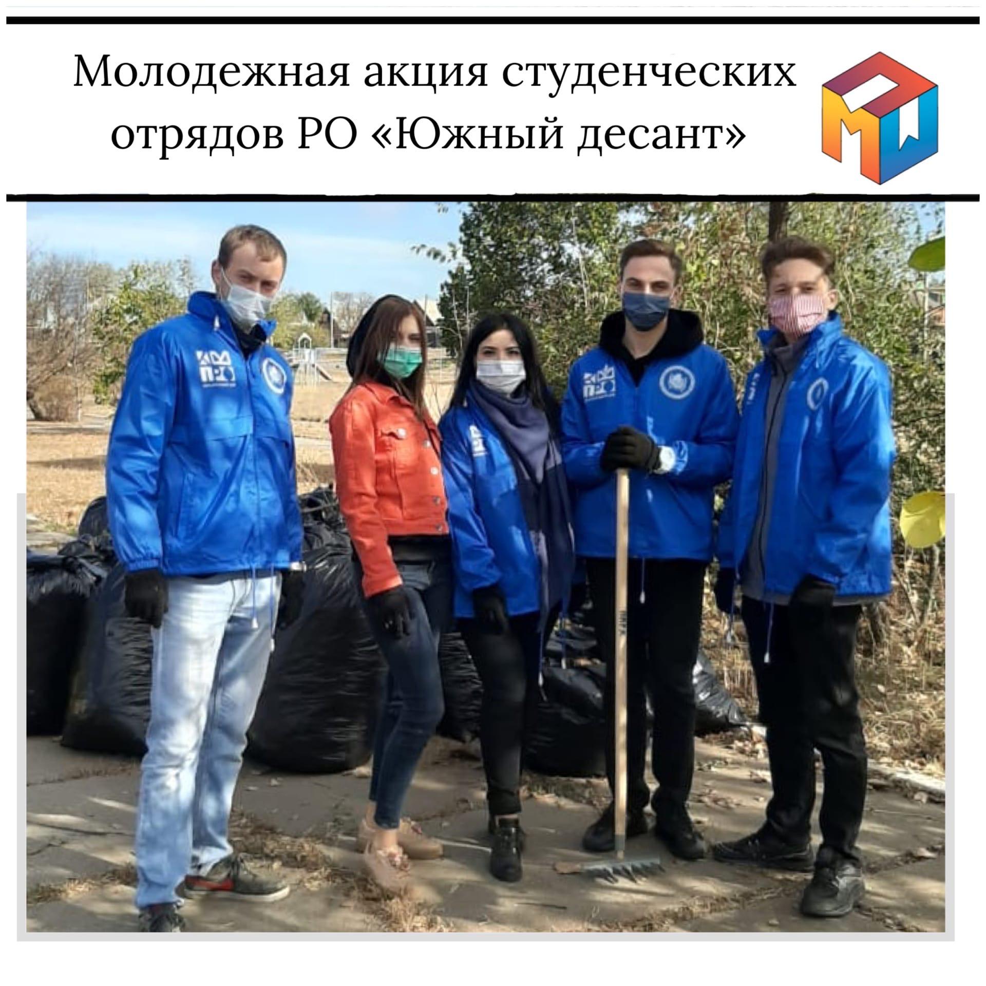 Депутаты Молодежного Парламента приняли участие в молодёжной акции студенческих отрядов Ростовской области «Южный десант»