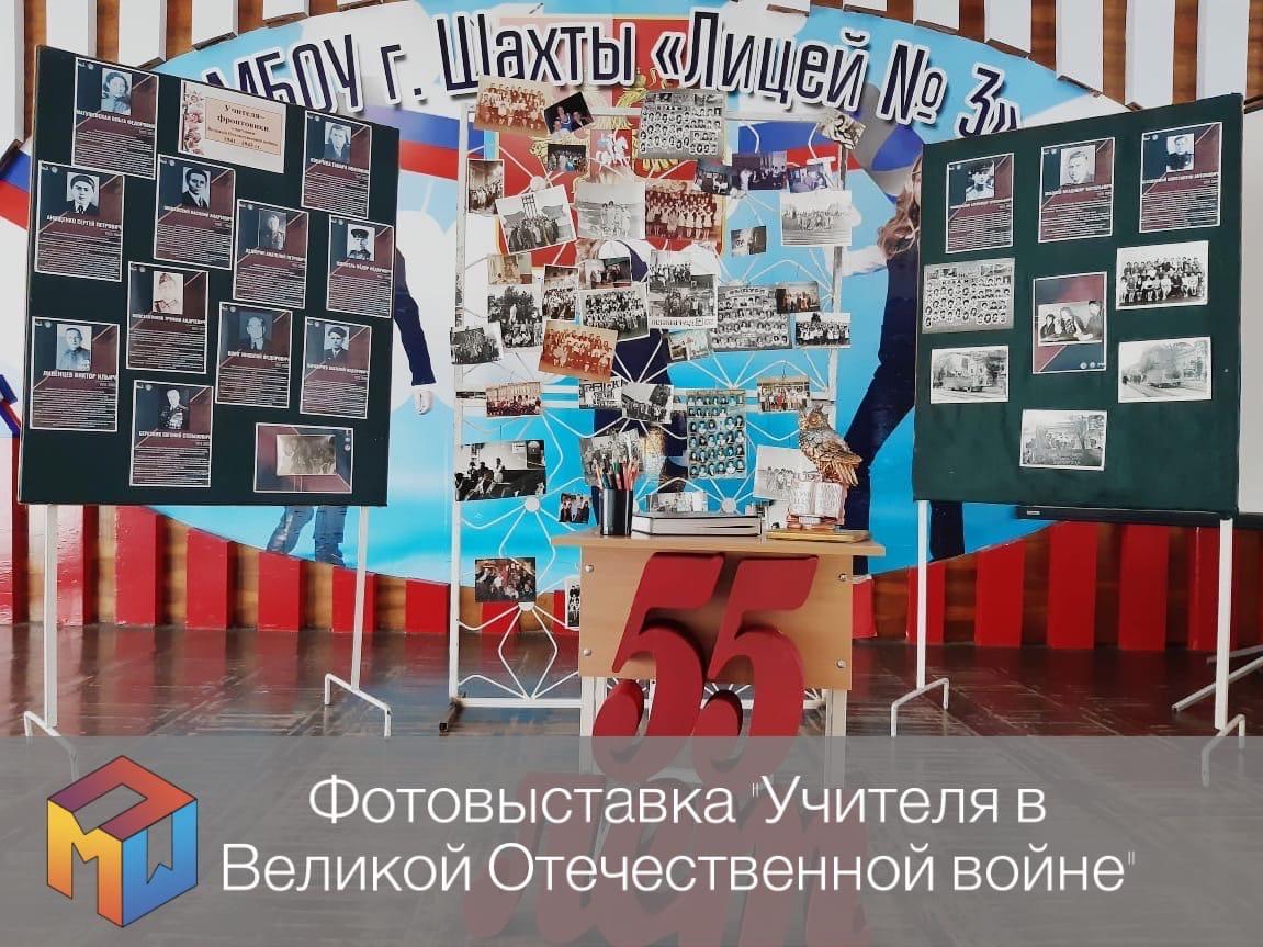 Открытие фотовыставки «Учителя в Великой Отечественной войне»