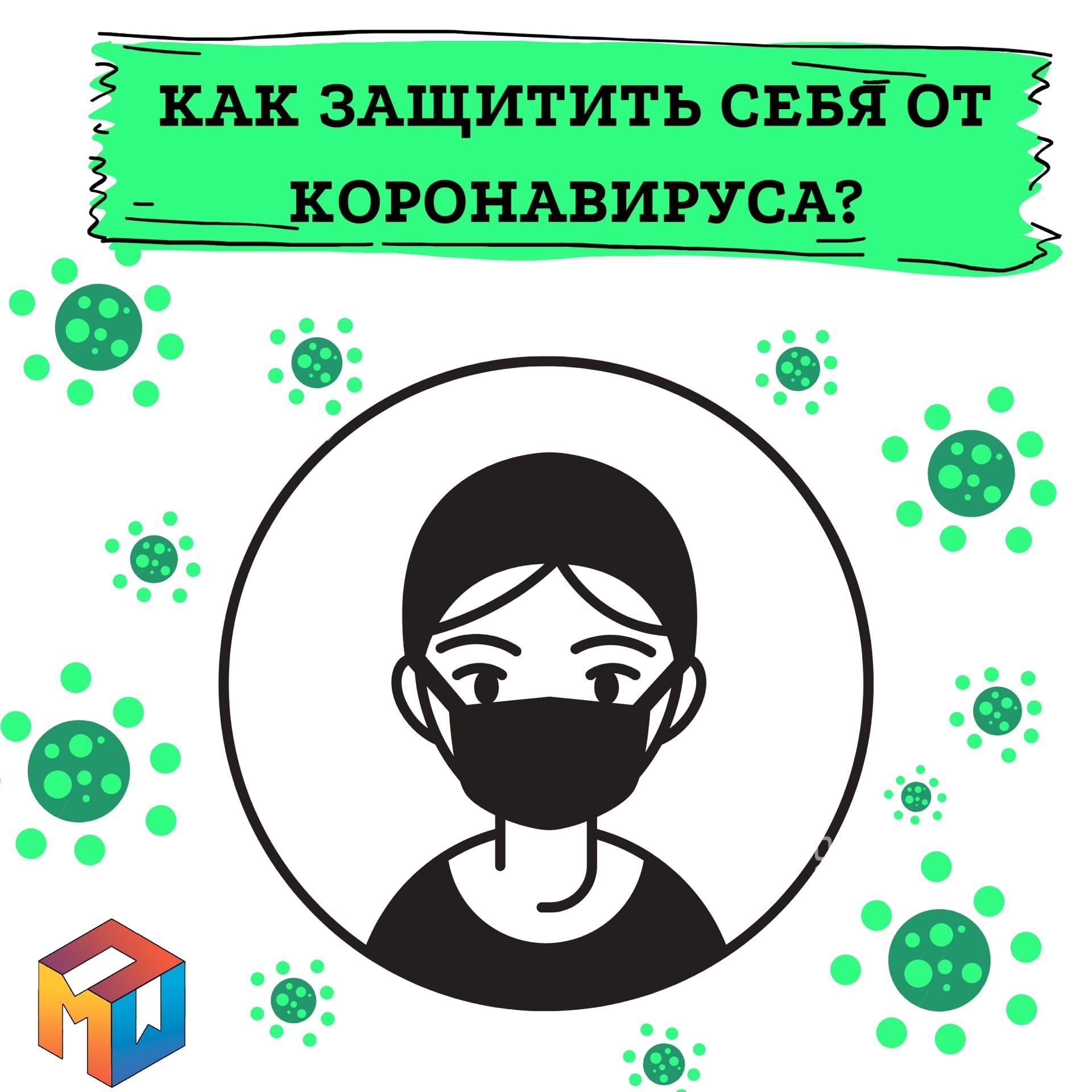Как защитить себя от заражения коронавирусом?