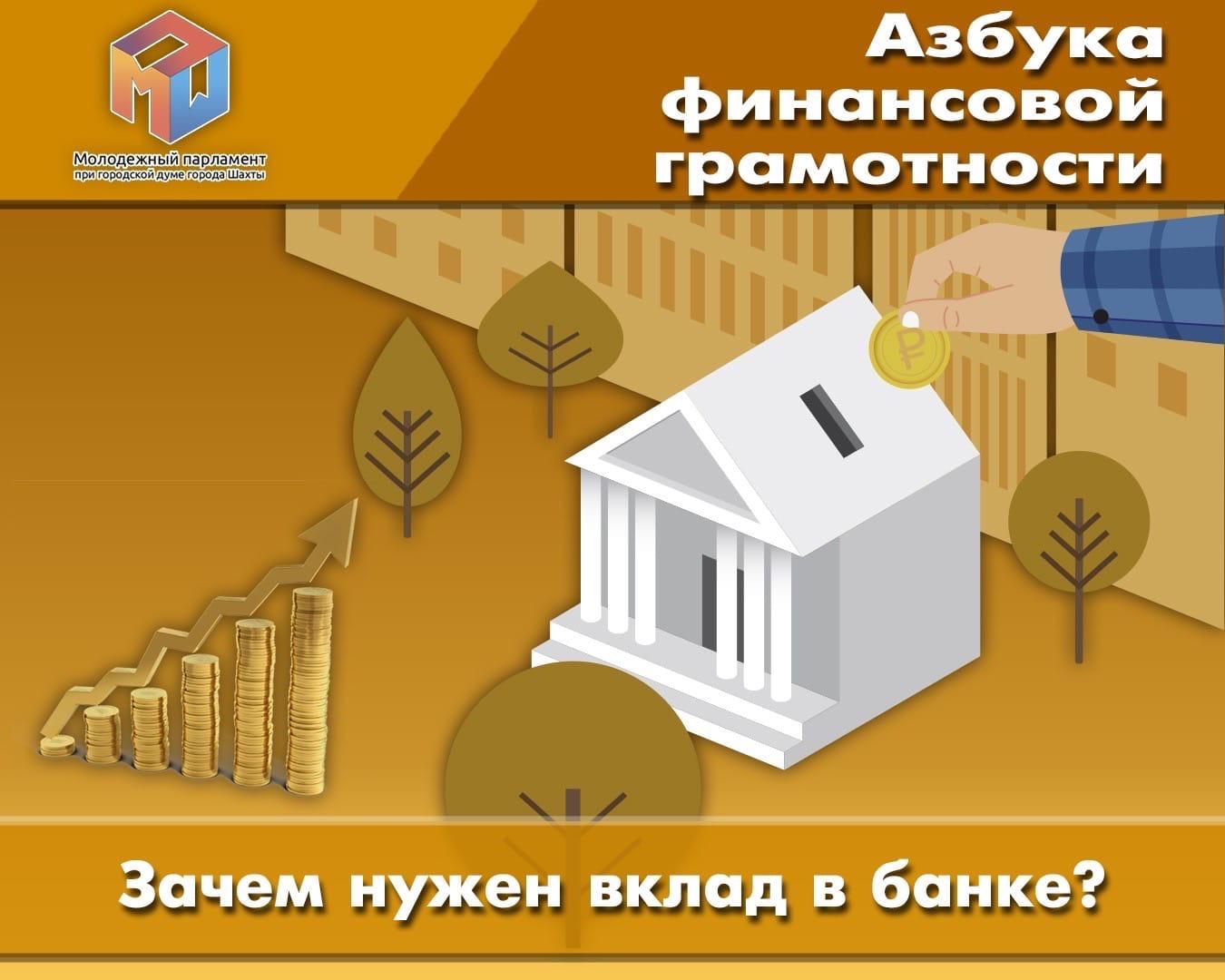 Зачем нужен вклад в банке?