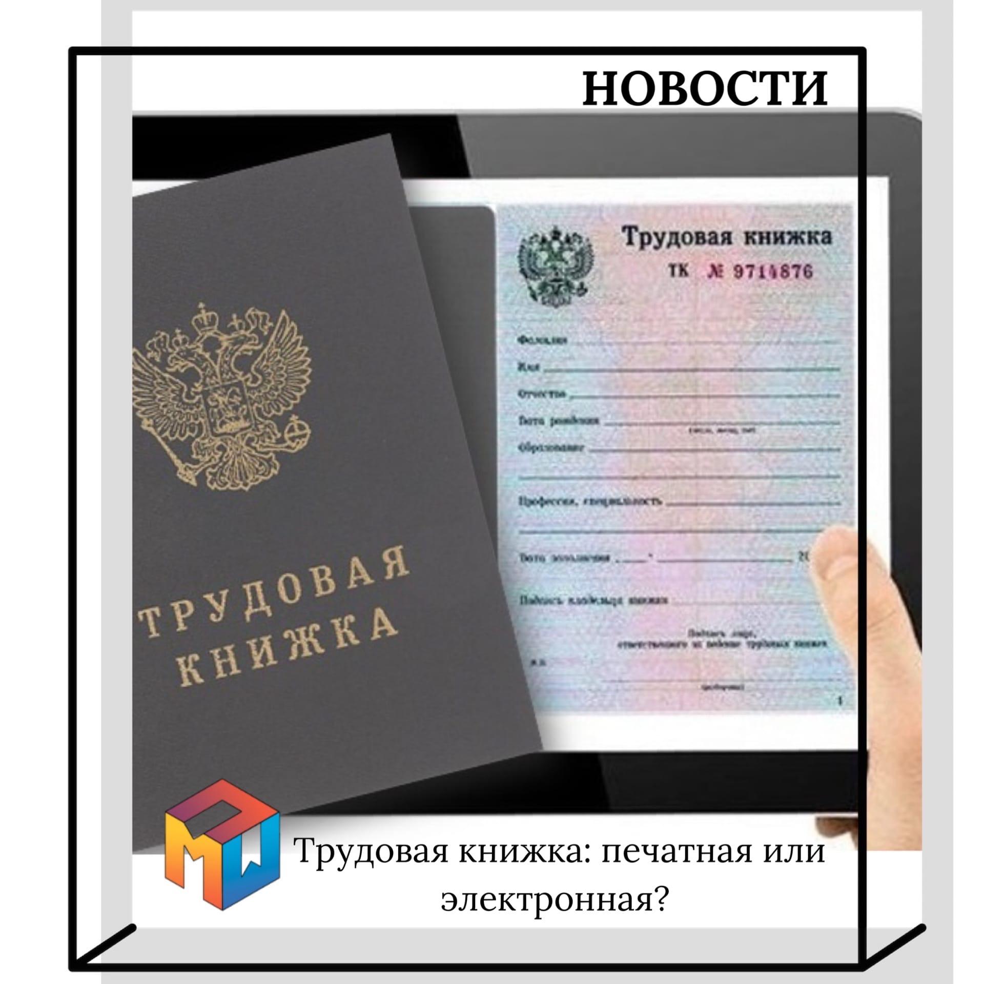 С 1 января в силу вступил закон о введении электронных трудовых книжек в РФ.⠀
