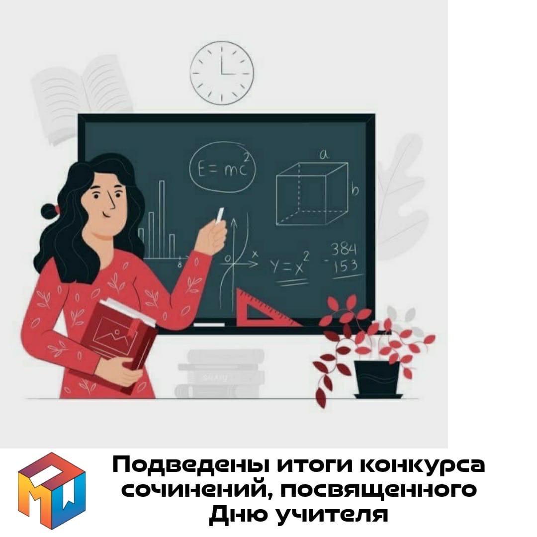 Подведены итоги конкурса сочинений, посвященного Дню учителя!