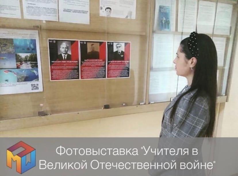 Фотовыставка «Учителя в Великой Отечественной войне»
