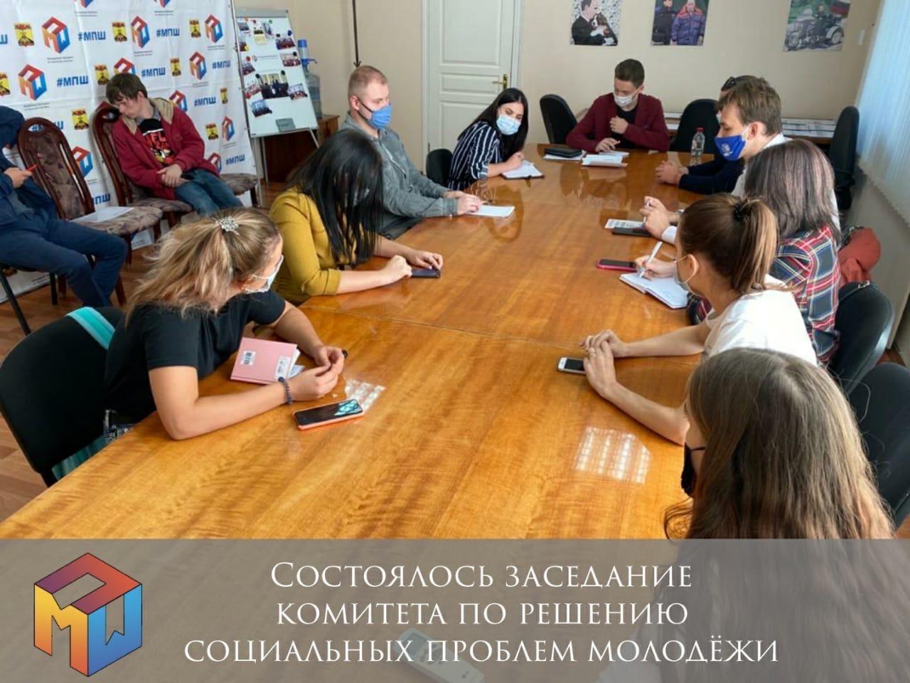 Прошло заседание комитета по решению социальных проблем молодёжи