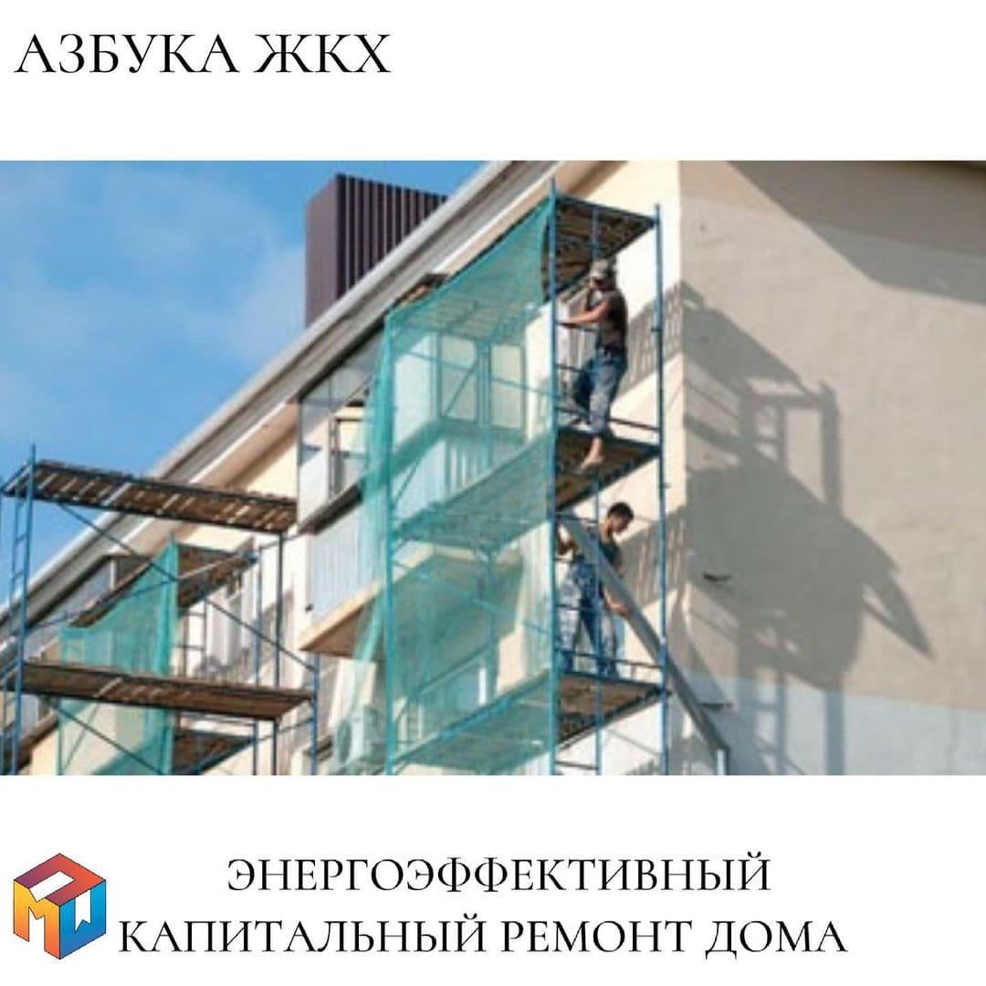 Энергоэффективный капитальный ремонт дома