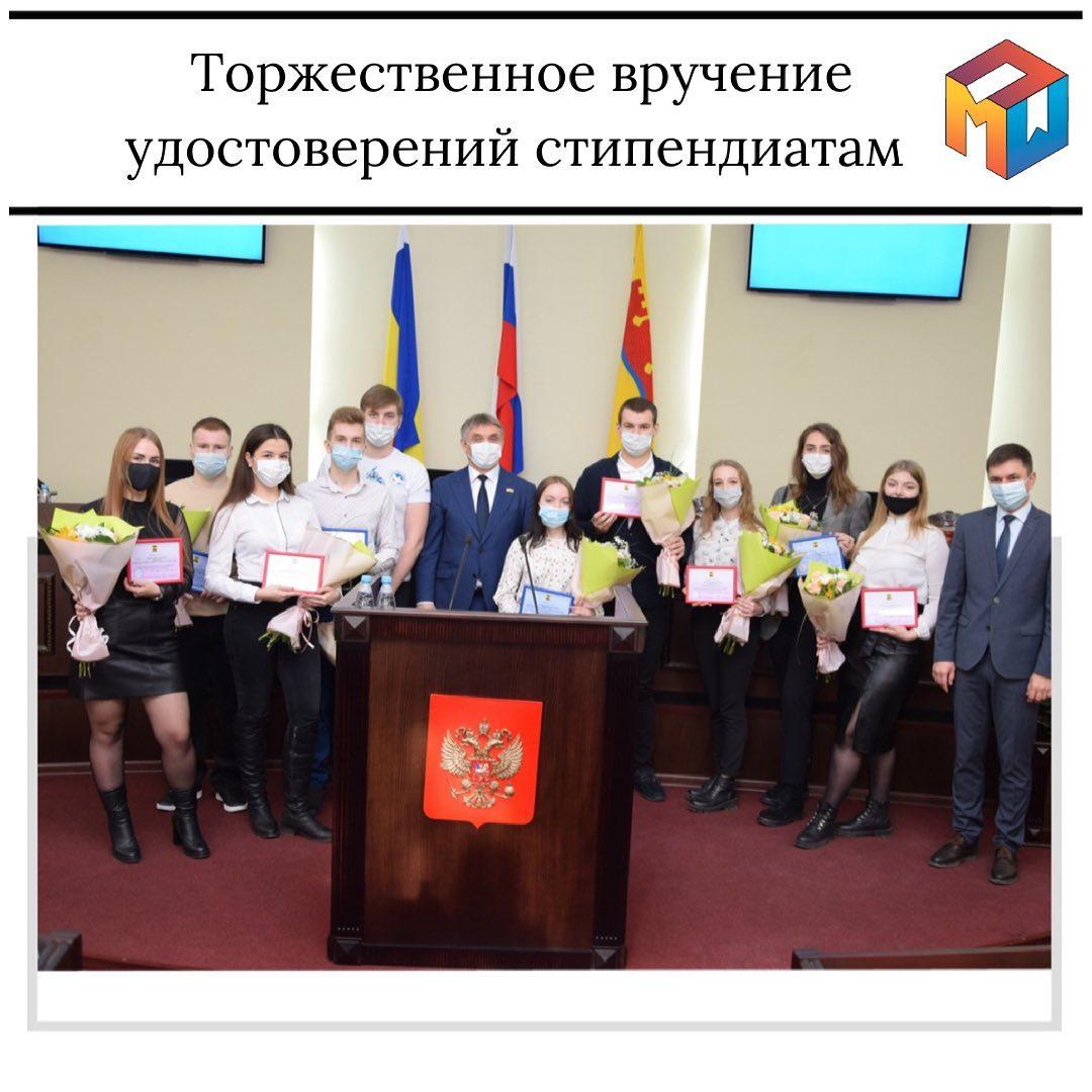 Стипендиатам городской Думы и Администрации города Шахты вручены удостоверения