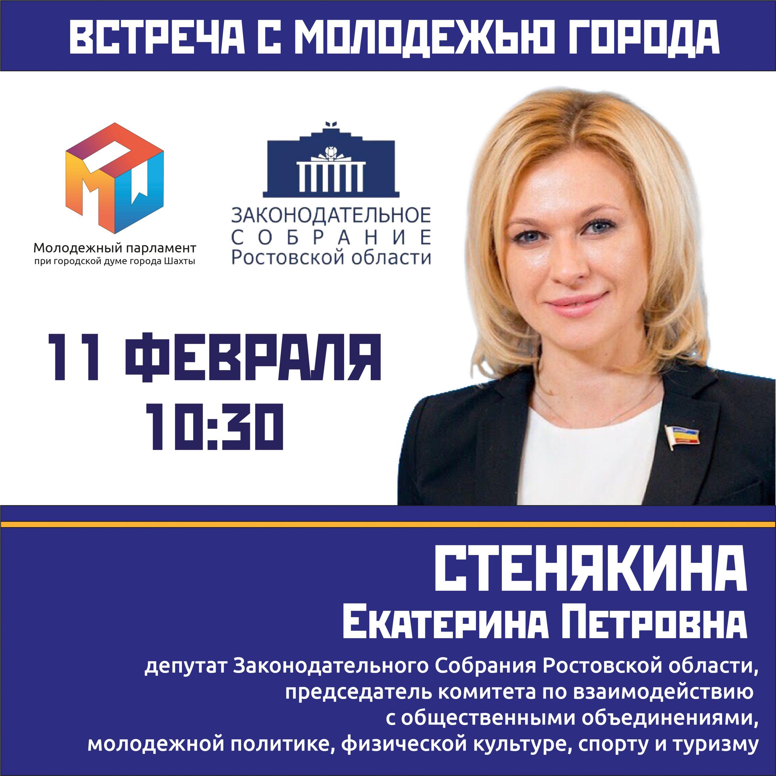 Приглашаем на встречу с депутатом Законодательного Собрания Ростовской области Стенякиной Екатериной Петровной