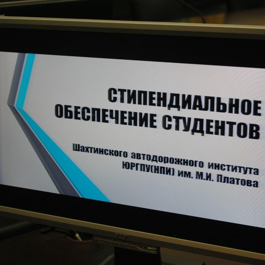 Прошла лекция на тему: «Стипендиальное обеспечение в Российской Федерации»