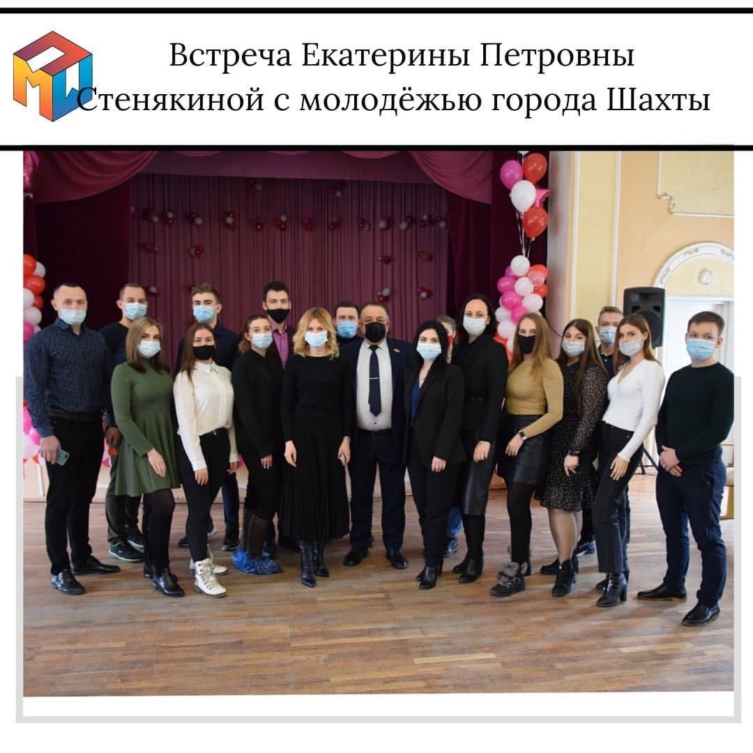 Встреча Екатерины Петровны Стенякиной с молодёжью города Шахты