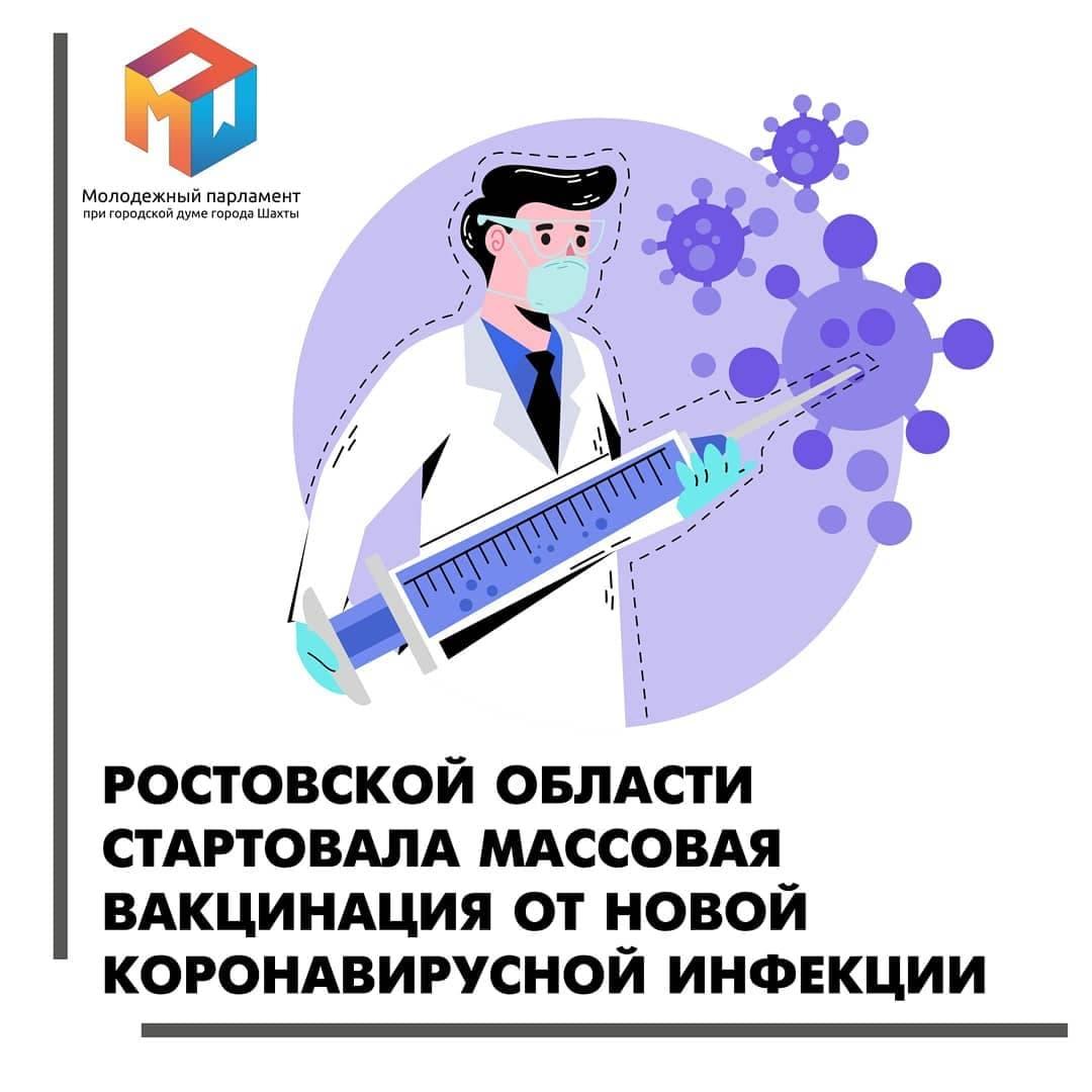 В Ростовской области проводится вакцинация
